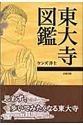 Todaijizukan